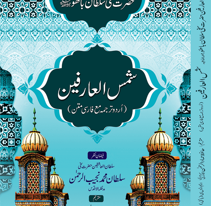 Shams-ul-Arifeen