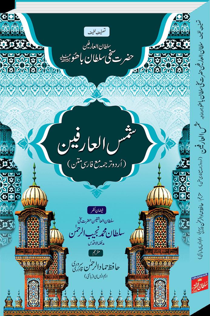 Shams-ul-Arifeen (Urdu)