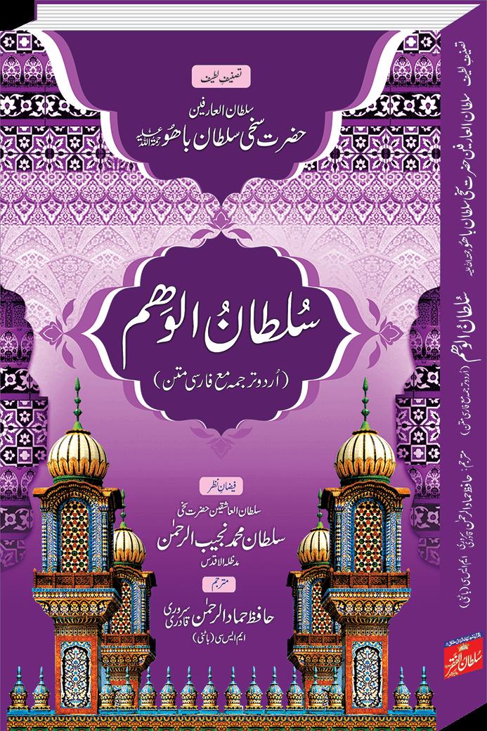 Sultan ul Waham (Urdu)
